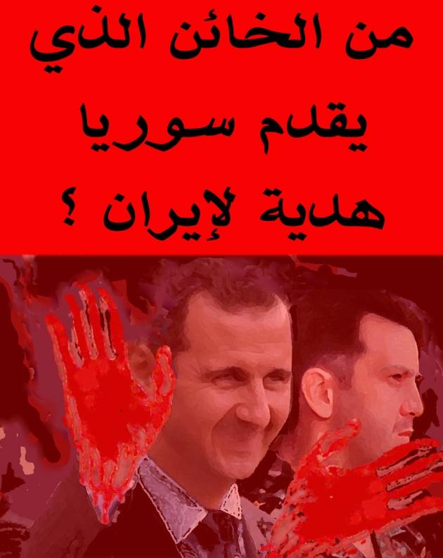 Qui est ce traitre qui offre la Syrie comme offrande à l'Iran
