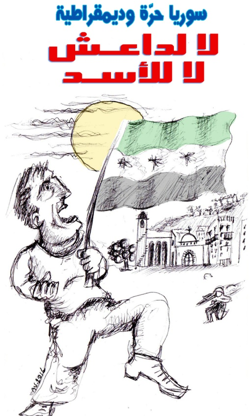 لا-داعش-ولا-الأسد