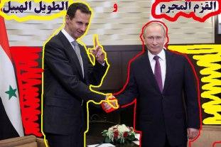 الكبير-الهبيل-والقزم-المجرم-في-سوريا